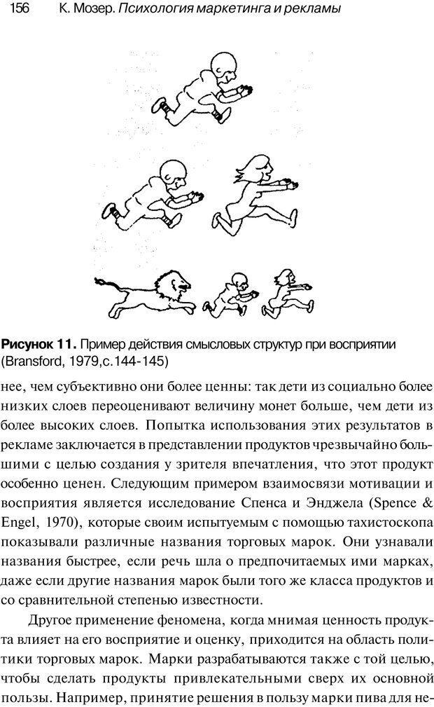PDF. Психология маркетинга и рекламы. Мозер К. Страница 155. Читать онлайн