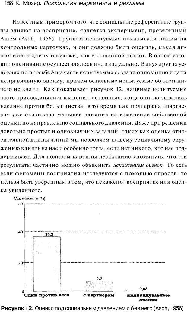 PDF. Психология маркетинга и рекламы. Мозер К. Страница 157. Читать онлайн