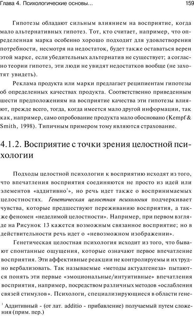 PDF. Психология маркетинга и рекламы. Мозер К. Страница 158. Читать онлайн