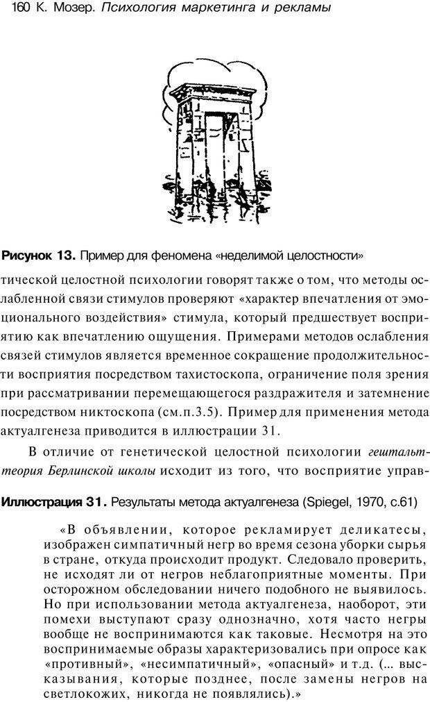 PDF. Психология маркетинга и рекламы. Мозер К. Страница 159. Читать онлайн