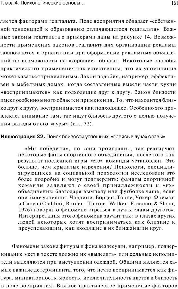 PDF. Психология маркетинга и рекламы. Мозер К. Страница 160. Читать онлайн