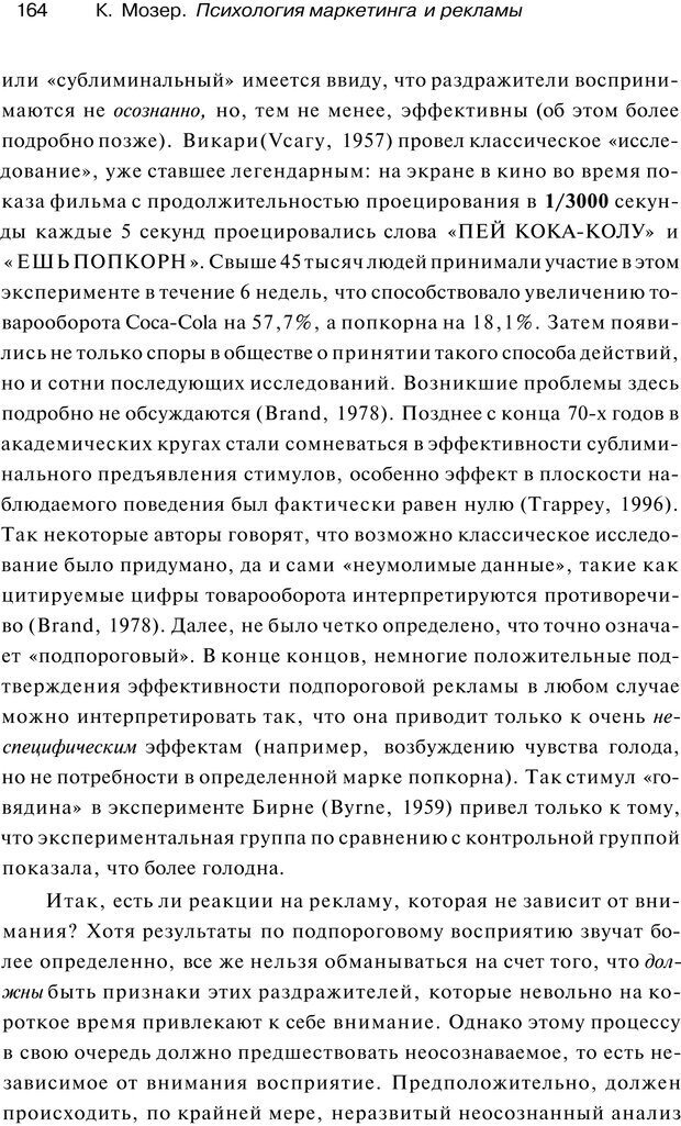 PDF. Психология маркетинга и рекламы. Мозер К. Страница 163. Читать онлайн