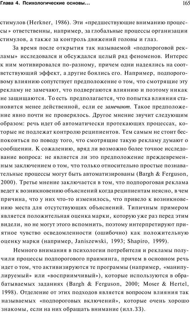 PDF. Психология маркетинга и рекламы. Мозер К. Страница 164. Читать онлайн