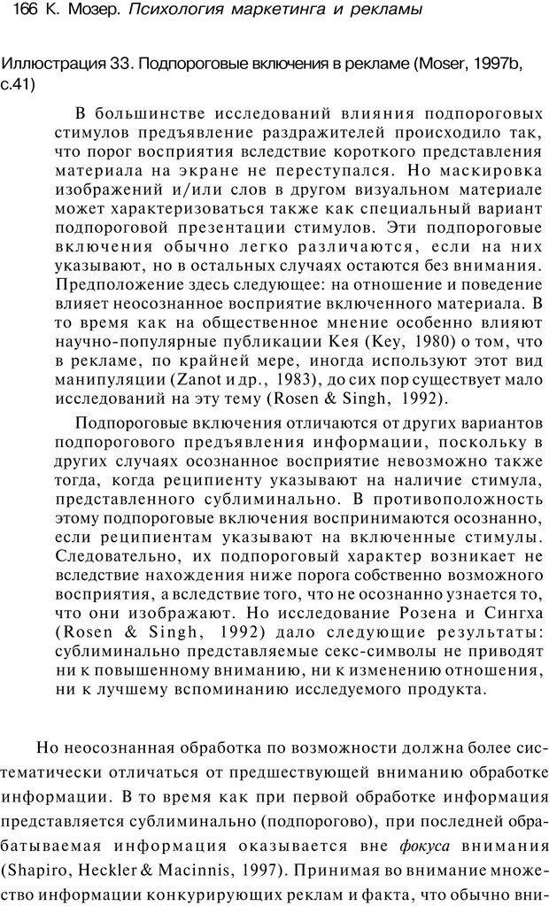 PDF. Психология маркетинга и рекламы. Мозер К. Страница 165. Читать онлайн