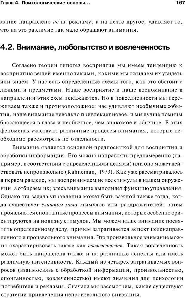 PDF. Психология маркетинга и рекламы. Мозер К. Страница 166. Читать онлайн