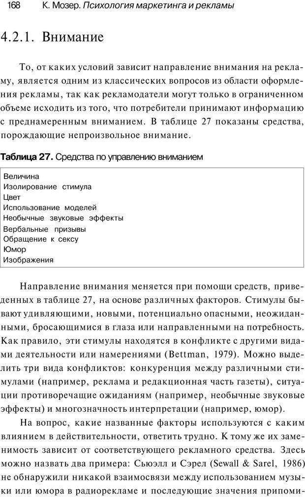 PDF. Психология маркетинга и рекламы. Мозер К. Страница 167. Читать онлайн