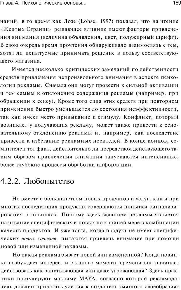 PDF. Психология маркетинга и рекламы. Мозер К. Страница 168. Читать онлайн