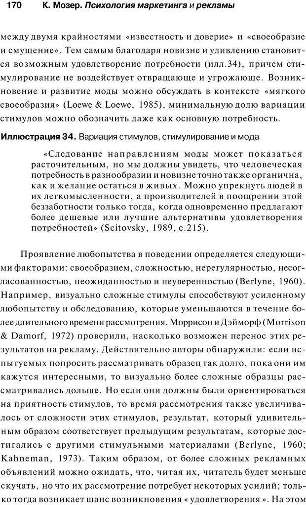 PDF. Психология маркетинга и рекламы. Мозер К. Страница 169. Читать онлайн