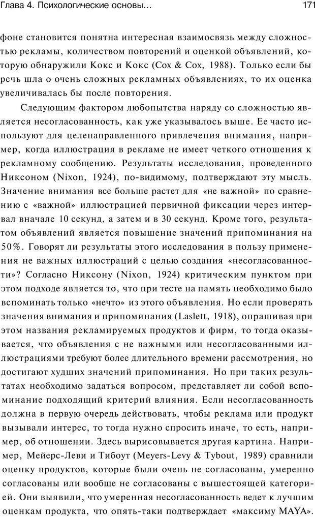 PDF. Психология маркетинга и рекламы. Мозер К. Страница 170. Читать онлайн