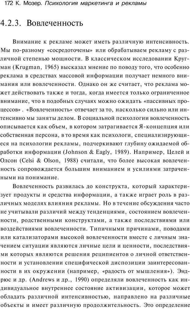 PDF. Психология маркетинга и рекламы. Мозер К. Страница 171. Читать онлайн