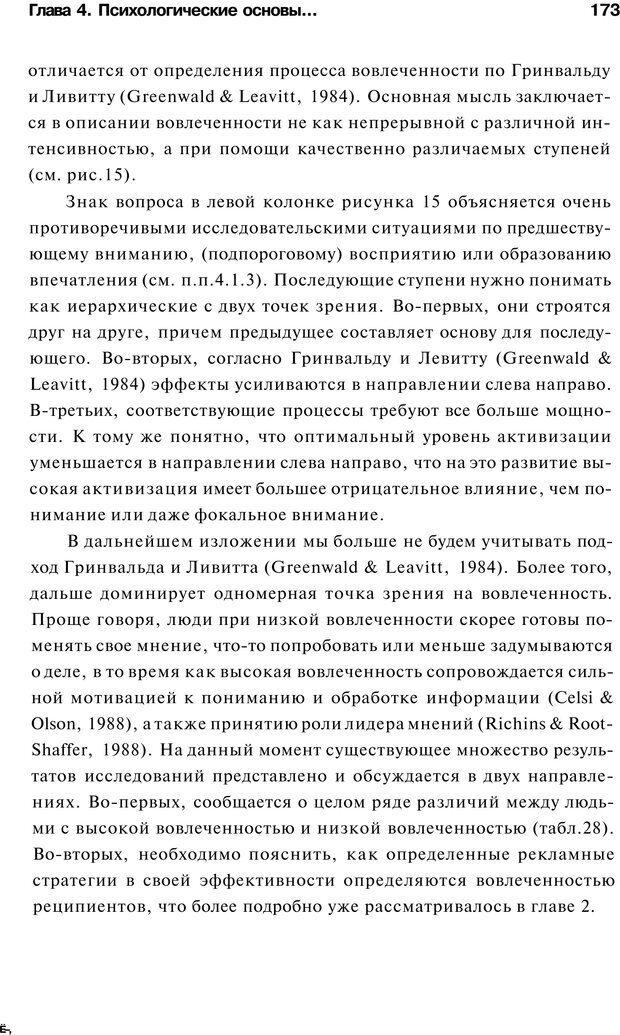 PDF. Психология маркетинга и рекламы. Мозер К. Страница 172. Читать онлайн