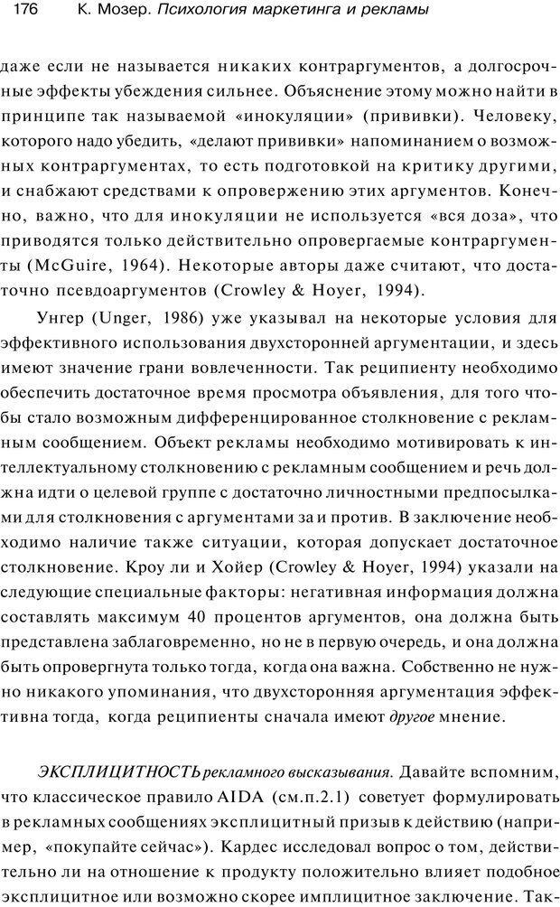 PDF. Психология маркетинга и рекламы. Мозер К. Страница 175. Читать онлайн