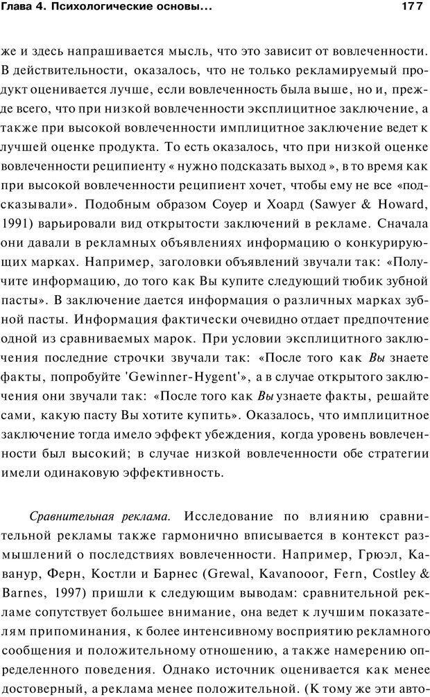 PDF. Психология маркетинга и рекламы. Мозер К. Страница 176. Читать онлайн