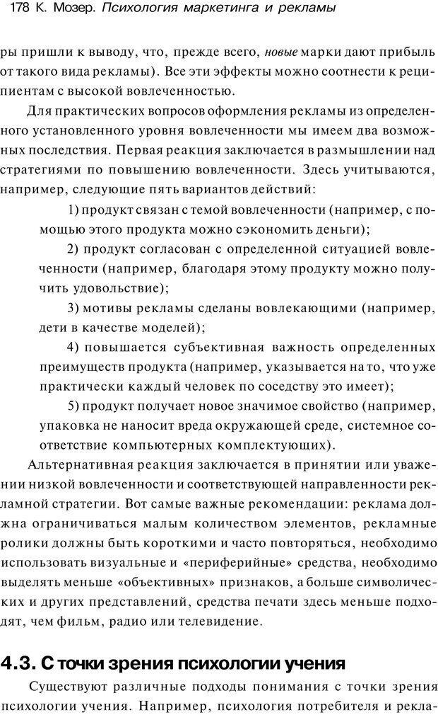 PDF. Психология маркетинга и рекламы. Мозер К. Страница 177. Читать онлайн
