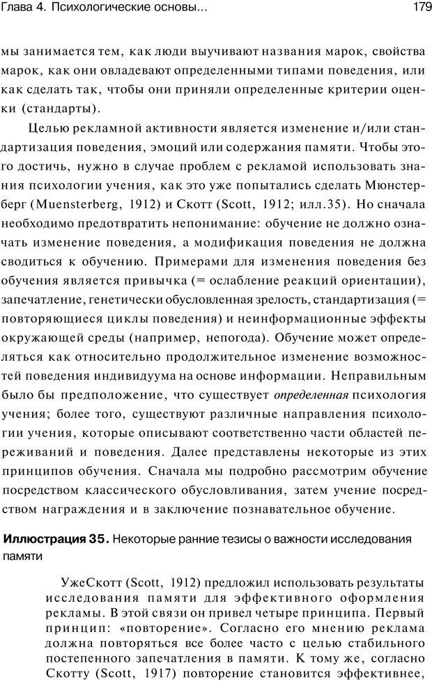 PDF. Психология маркетинга и рекламы. Мозер К. Страница 178. Читать онлайн