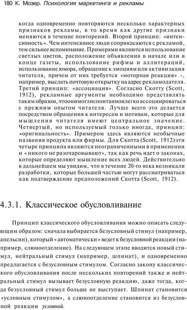 PDF. Психология маркетинга и рекламы. Мозер К. Страница 179. Читать онлайн