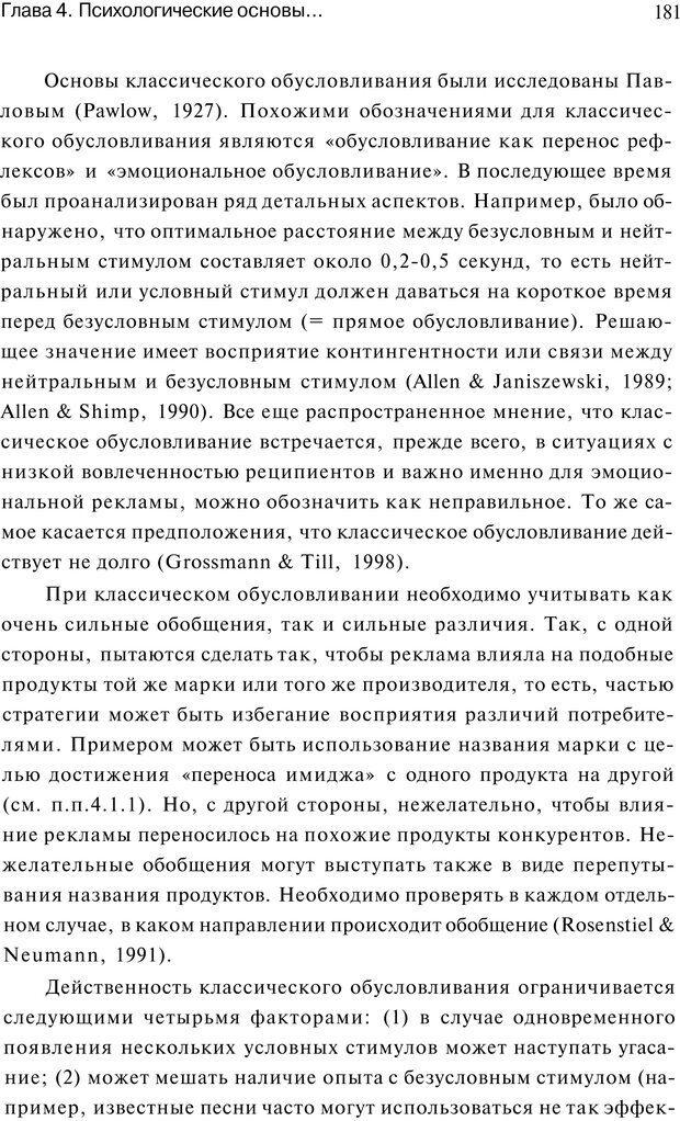 PDF. Психология маркетинга и рекламы. Мозер К. Страница 180. Читать онлайн