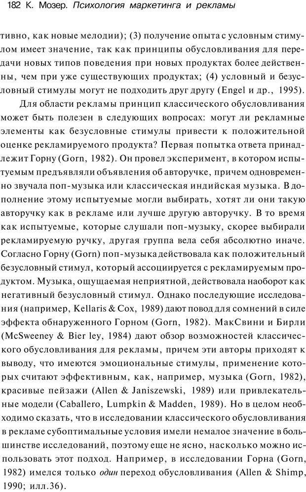 PDF. Психология маркетинга и рекламы. Мозер К. Страница 181. Читать онлайн