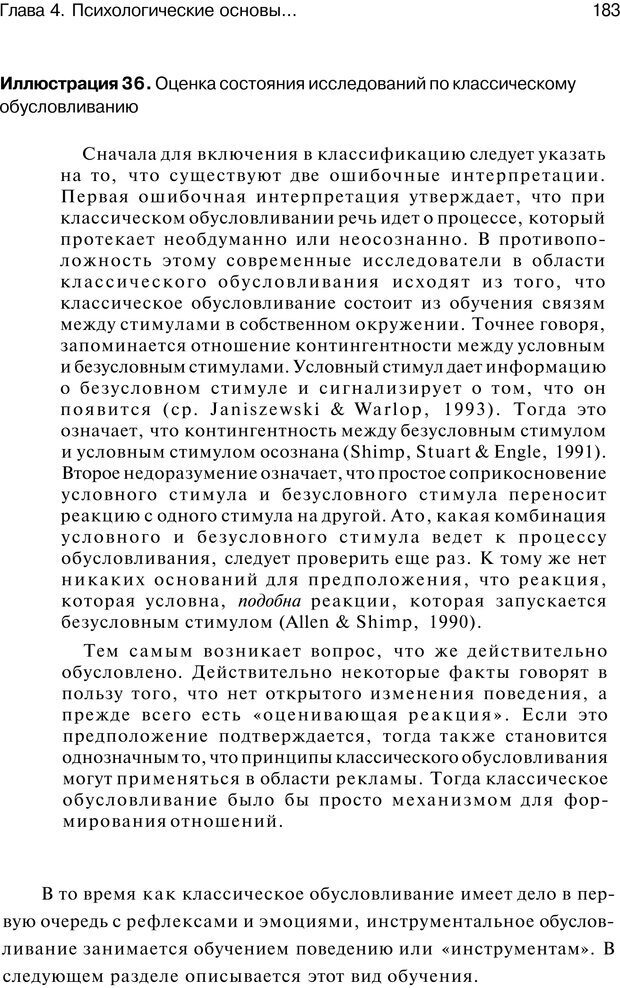 PDF. Психология маркетинга и рекламы. Мозер К. Страница 182. Читать онлайн