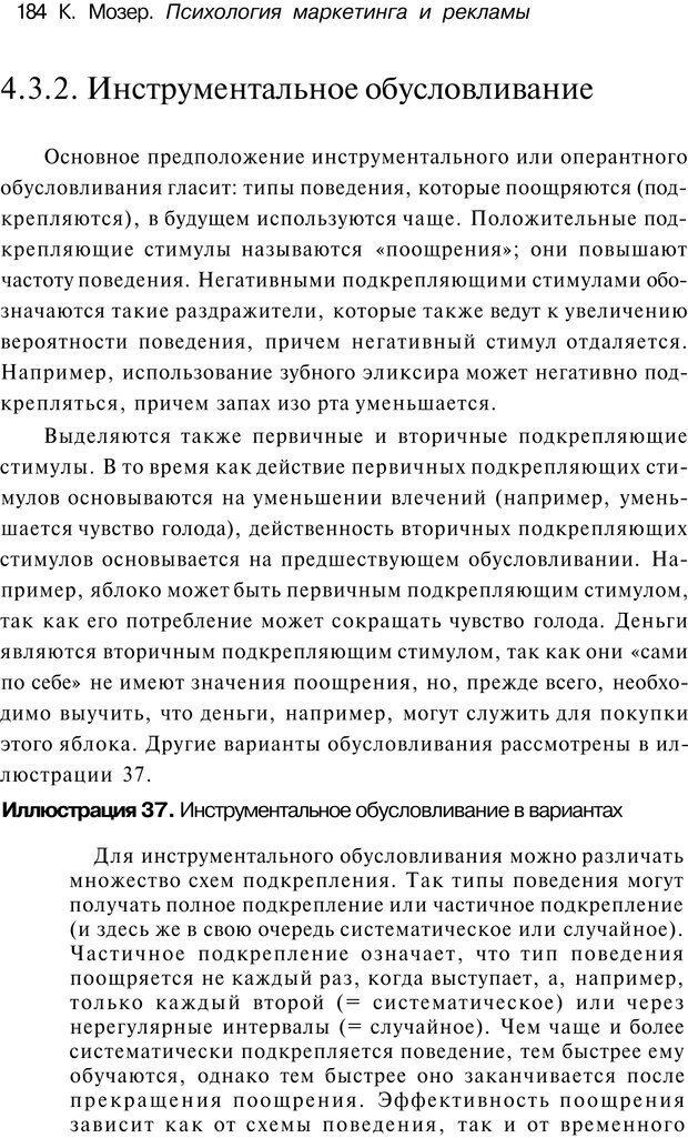 PDF. Психология маркетинга и рекламы. Мозер К. Страница 183. Читать онлайн
