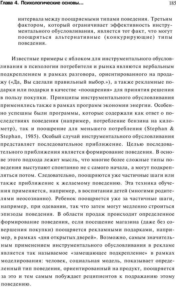 PDF. Психология маркетинга и рекламы. Мозер К. Страница 184. Читать онлайн