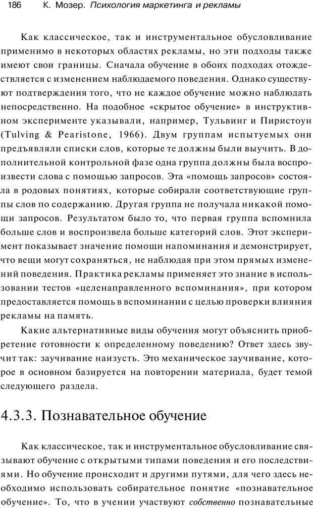 PDF. Психология маркетинга и рекламы. Мозер К. Страница 185. Читать онлайн