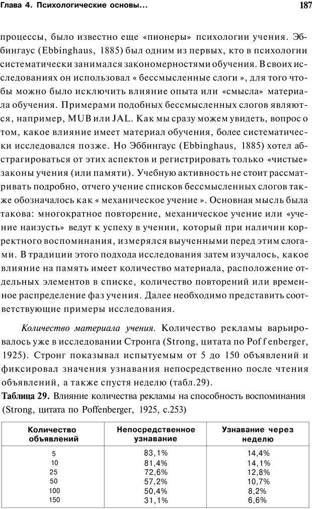 PDF. Психология маркетинга и рекламы. Мозер К. Страница 186. Читать онлайн