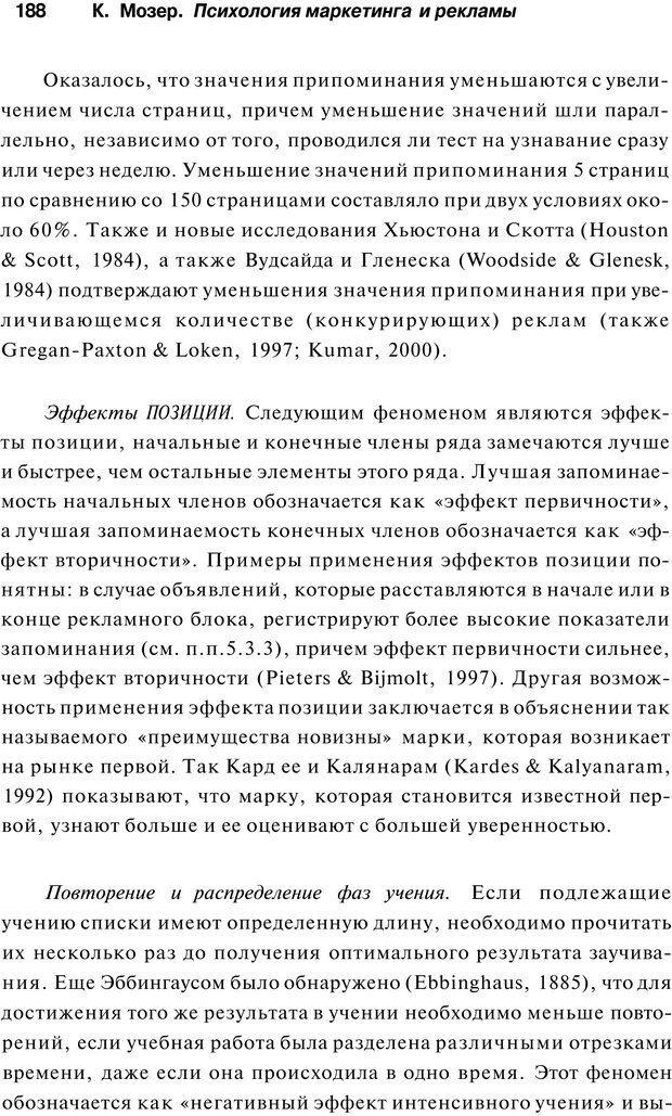 PDF. Психология маркетинга и рекламы. Мозер К. Страница 187. Читать онлайн