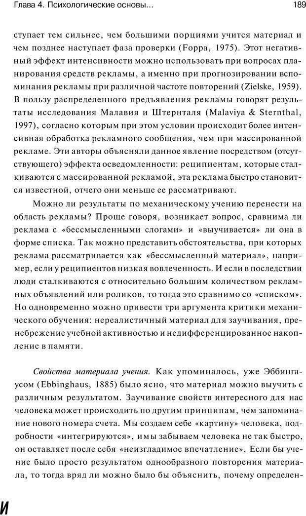 PDF. Психология маркетинга и рекламы. Мозер К. Страница 188. Читать онлайн