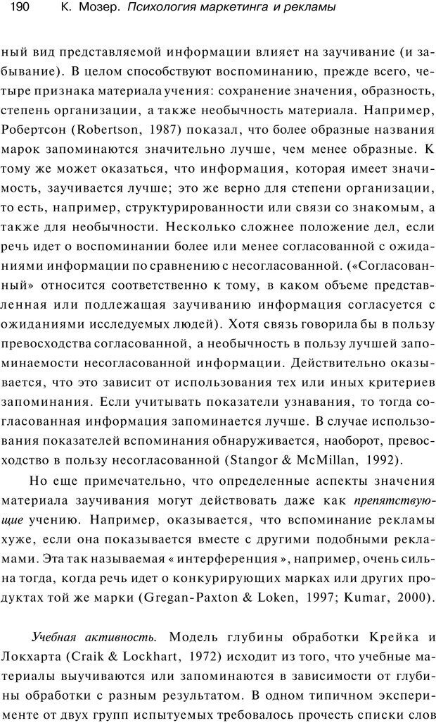 PDF. Психология маркетинга и рекламы. Мозер К. Страница 189. Читать онлайн