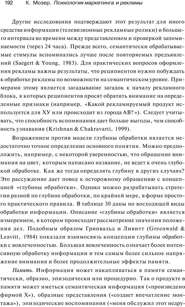 PDF. Психология маркетинга и рекламы. Мозер К. Страница 191. Читать онлайн