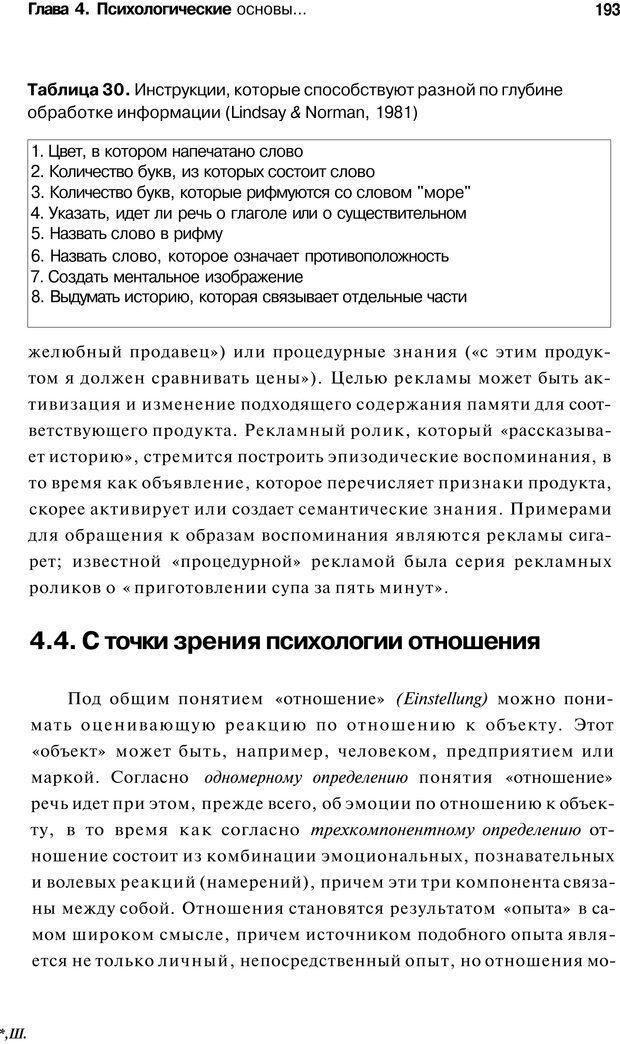 PDF. Психология маркетинга и рекламы. Мозер К. Страница 192. Читать онлайн