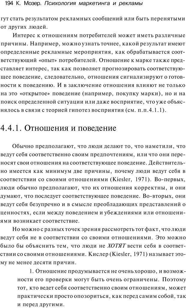 PDF. Психология маркетинга и рекламы. Мозер К. Страница 193. Читать онлайн