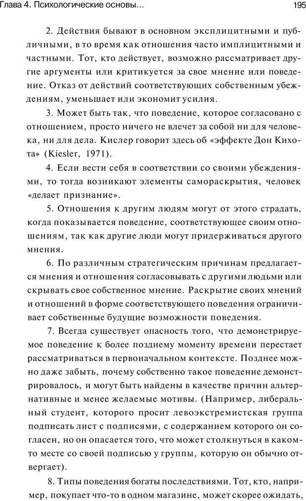 PDF. Психология маркетинга и рекламы. Мозер К. Страница 194. Читать онлайн