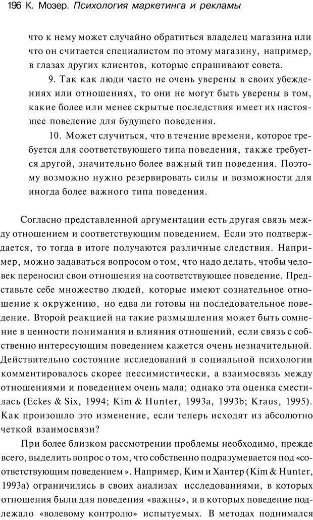 PDF. Психология маркетинга и рекламы. Мозер К. Страница 195. Читать онлайн