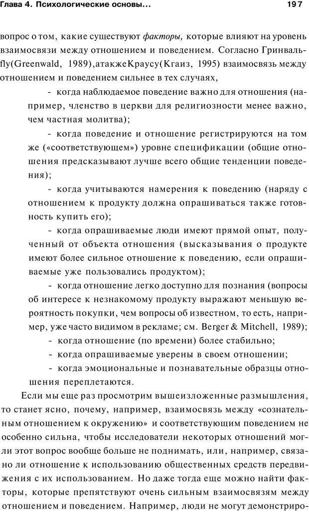 PDF. Психология маркетинга и рекламы. Мозер К. Страница 196. Читать онлайн