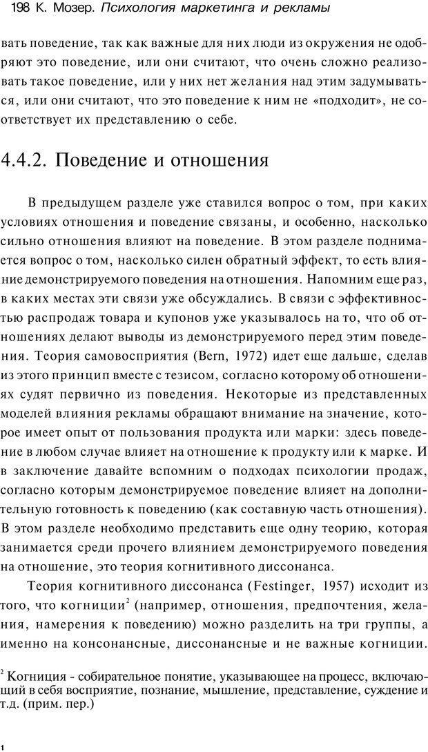 PDF. Психология маркетинга и рекламы. Мозер К. Страница 197. Читать онлайн