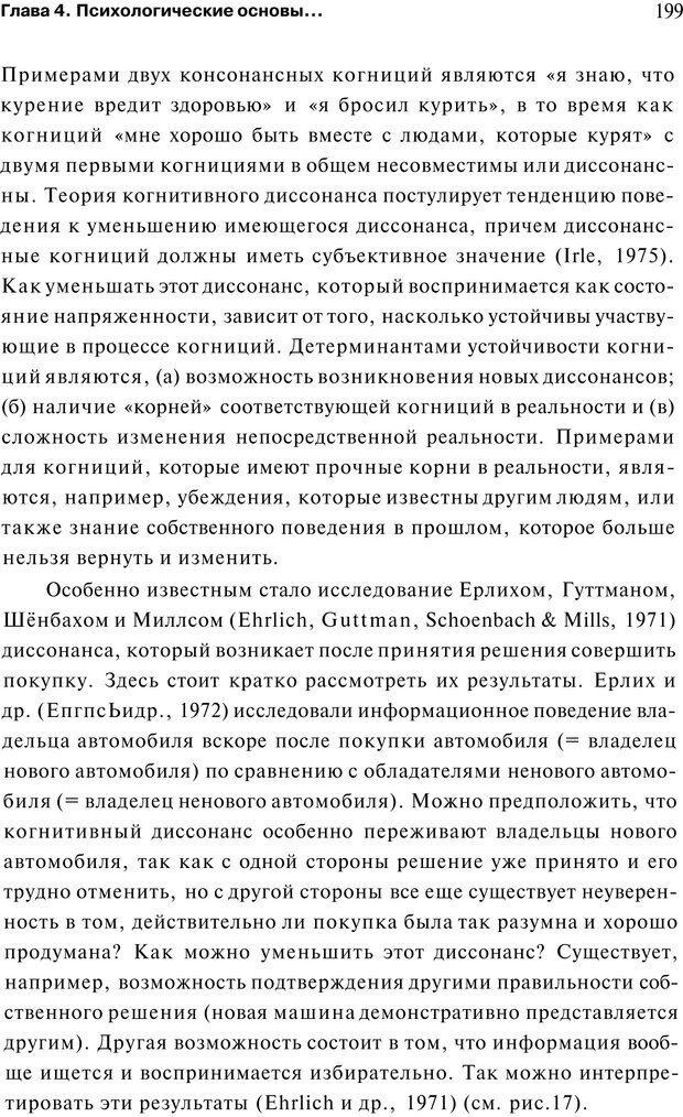 PDF. Психология маркетинга и рекламы. Мозер К. Страница 198. Читать онлайн