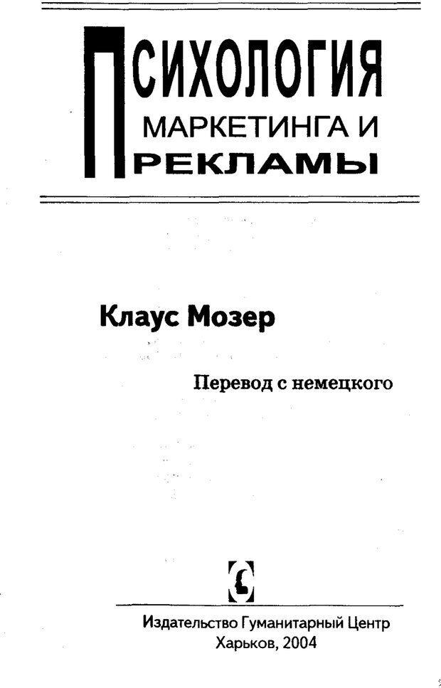 PDF. Психология маркетинга и рекламы. Мозер К. Страница 2. Читать онлайн