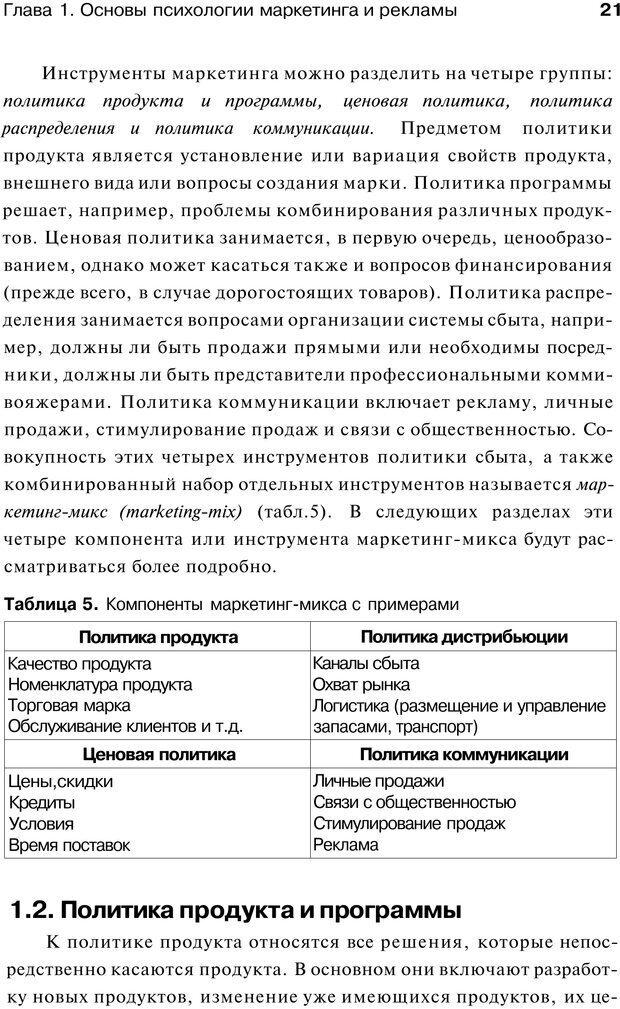 PDF. Психология маркетинга и рекламы. Мозер К. Страница 20. Читать онлайн