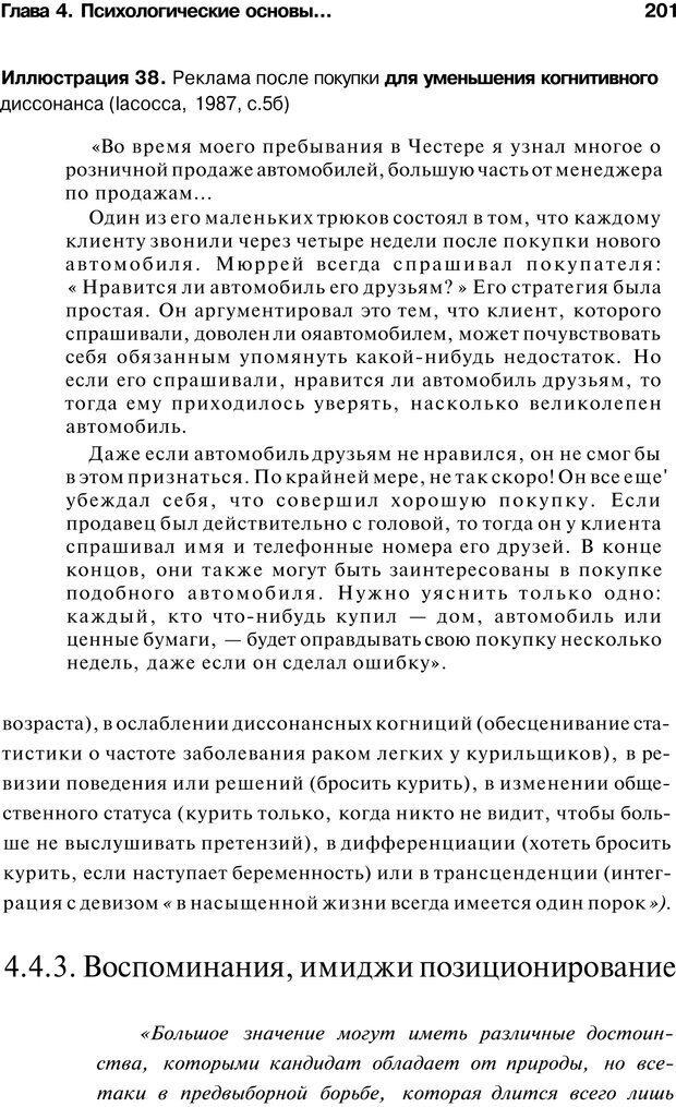 PDF. Психология маркетинга и рекламы. Мозер К. Страница 200. Читать онлайн
