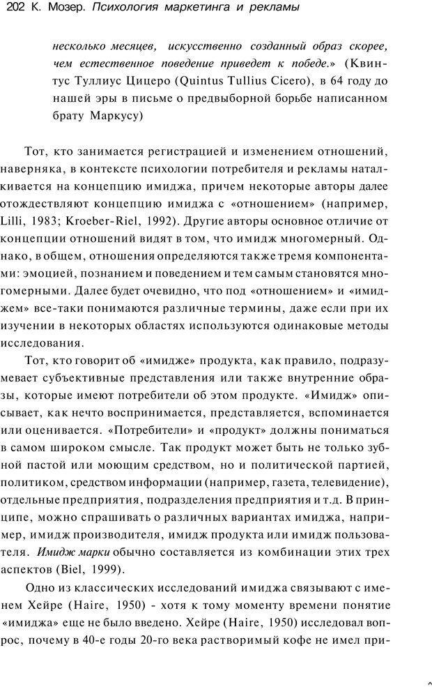 PDF. Психология маркетинга и рекламы. Мозер К. Страница 201. Читать онлайн