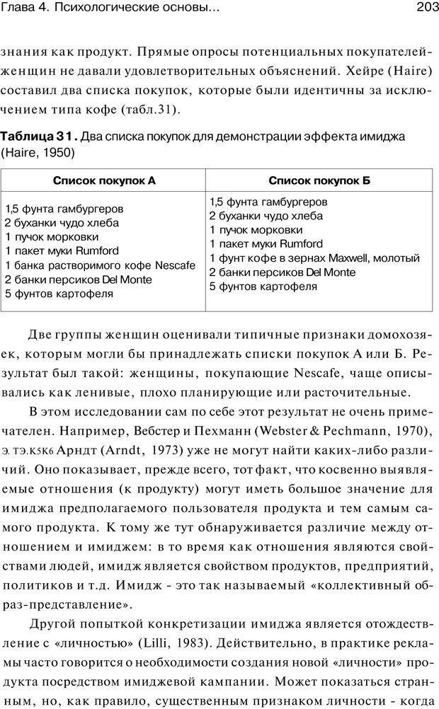 PDF. Психология маркетинга и рекламы. Мозер К. Страница 202. Читать онлайн
