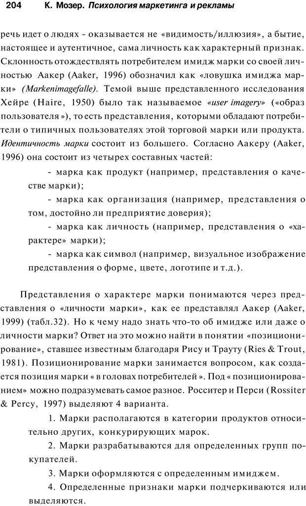 PDF. Психология маркетинга и рекламы. Мозер К. Страница 203. Читать онлайн