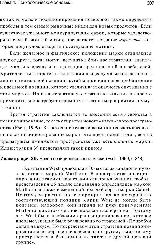 PDF. Психология маркетинга и рекламы. Мозер К. Страница 206. Читать онлайн