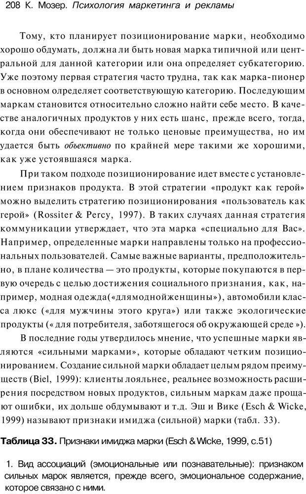 PDF. Психология маркетинга и рекламы. Мозер К. Страница 207. Читать онлайн