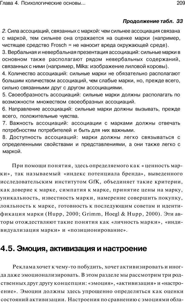PDF. Психология маркетинга и рекламы. Мозер К. Страница 208. Читать онлайн