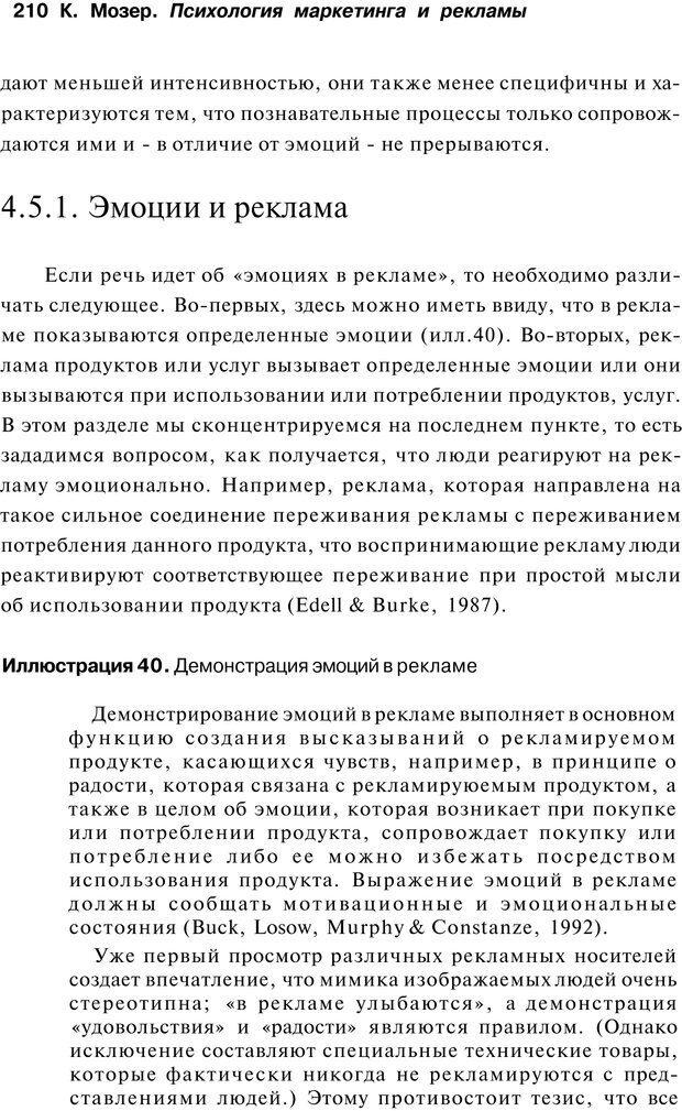 PDF. Психология маркетинга и рекламы. Мозер К. Страница 209. Читать онлайн