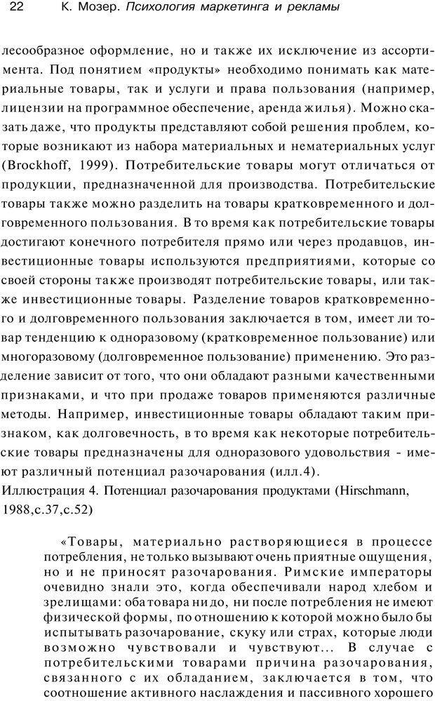 PDF. Психология маркетинга и рекламы. Мозер К. Страница 21. Читать онлайн