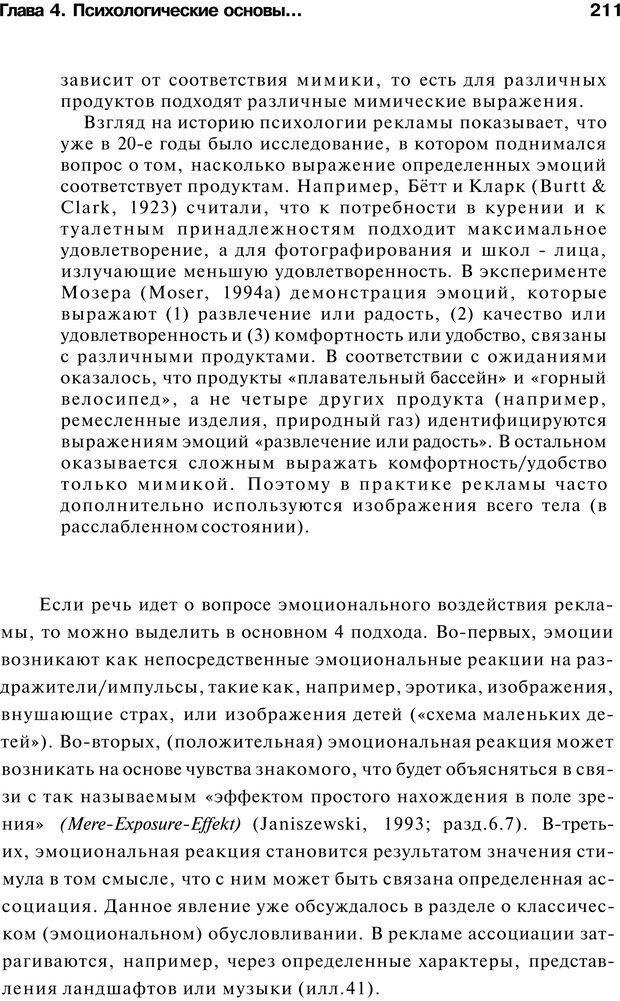 PDF. Психология маркетинга и рекламы. Мозер К. Страница 210. Читать онлайн